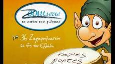 Zoomserie Animation